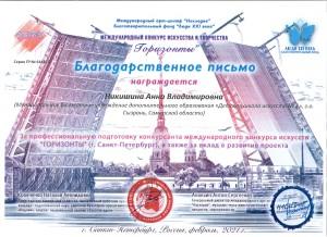 Никишина 001