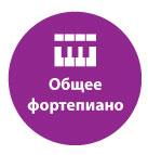 obshchee_fortepiano