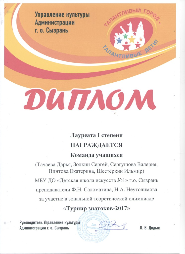 диплом знатоков 2017