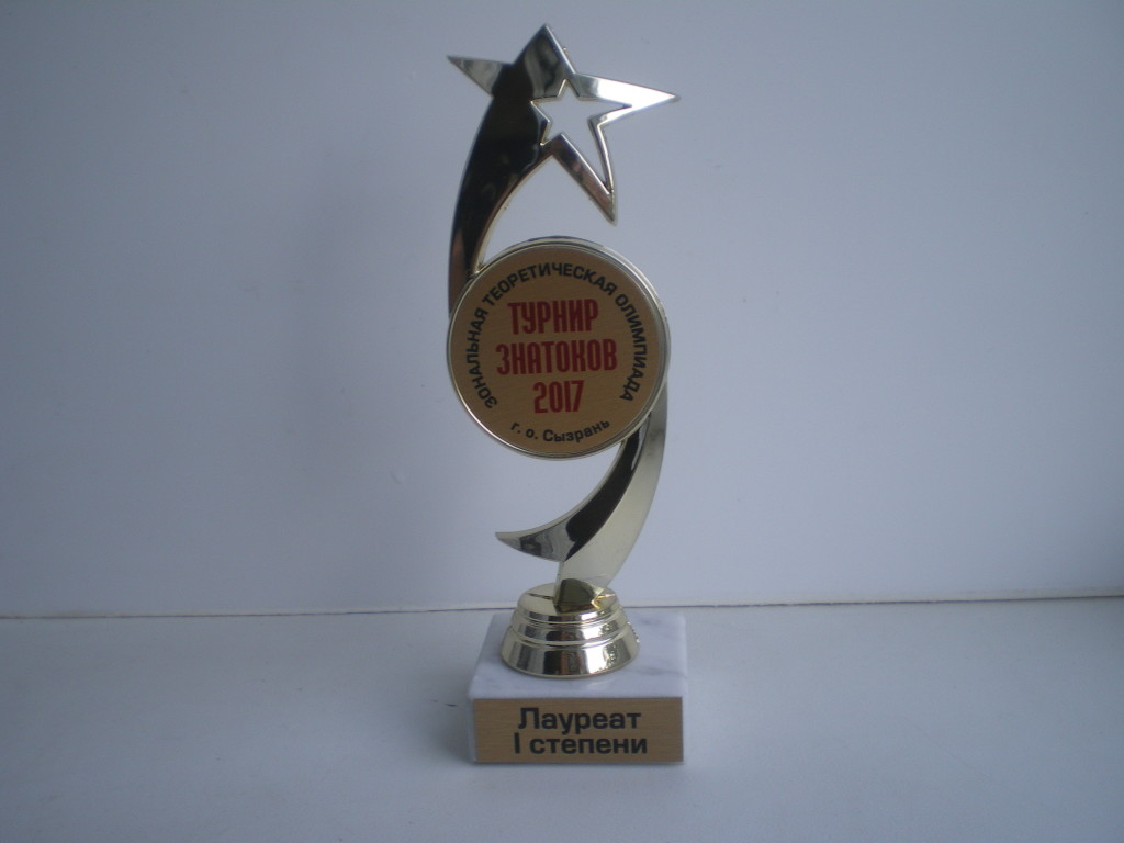 приз конкурса 2017