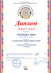 Гордеева Анна