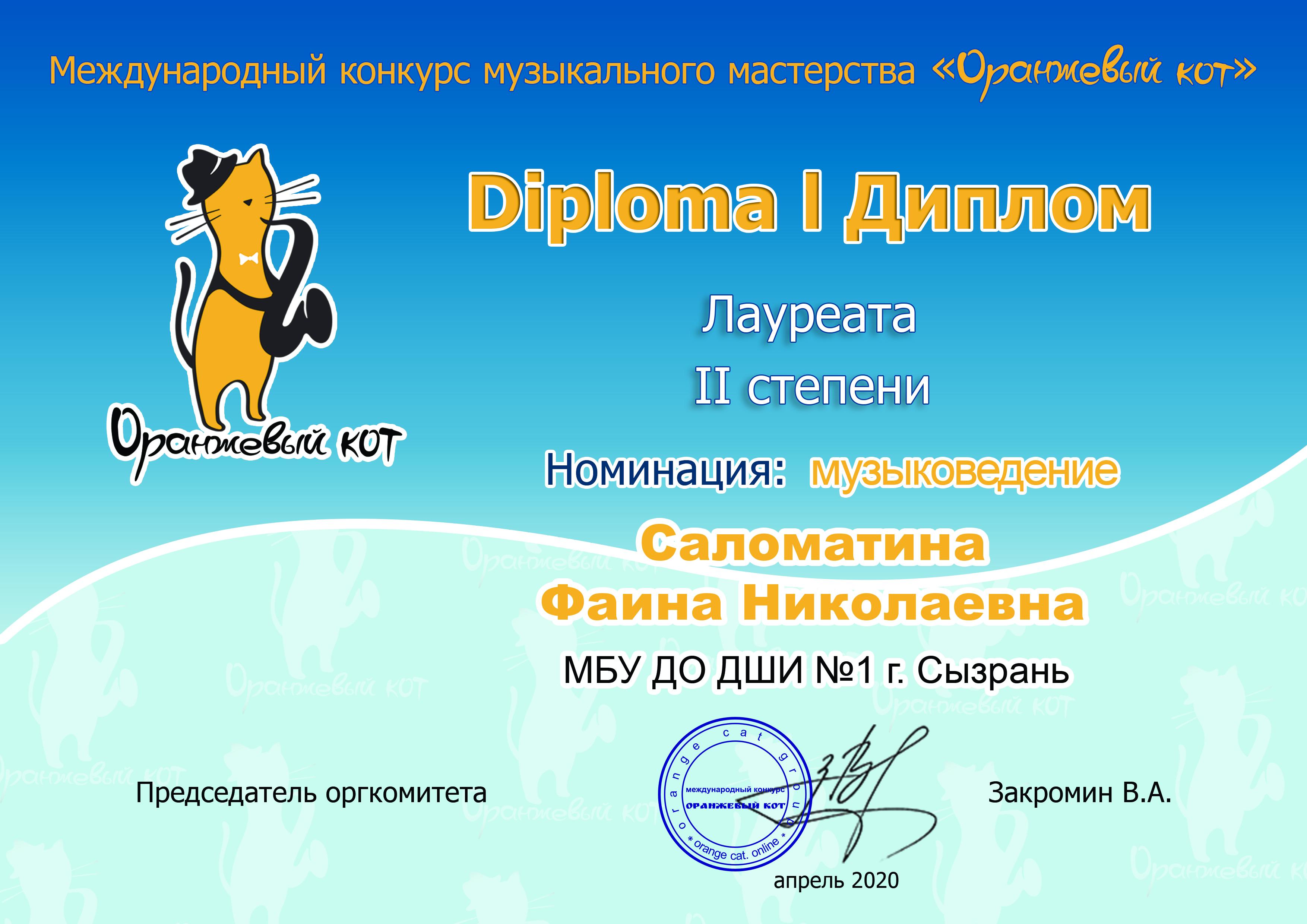 Диплом Саломатина Ф.Н.