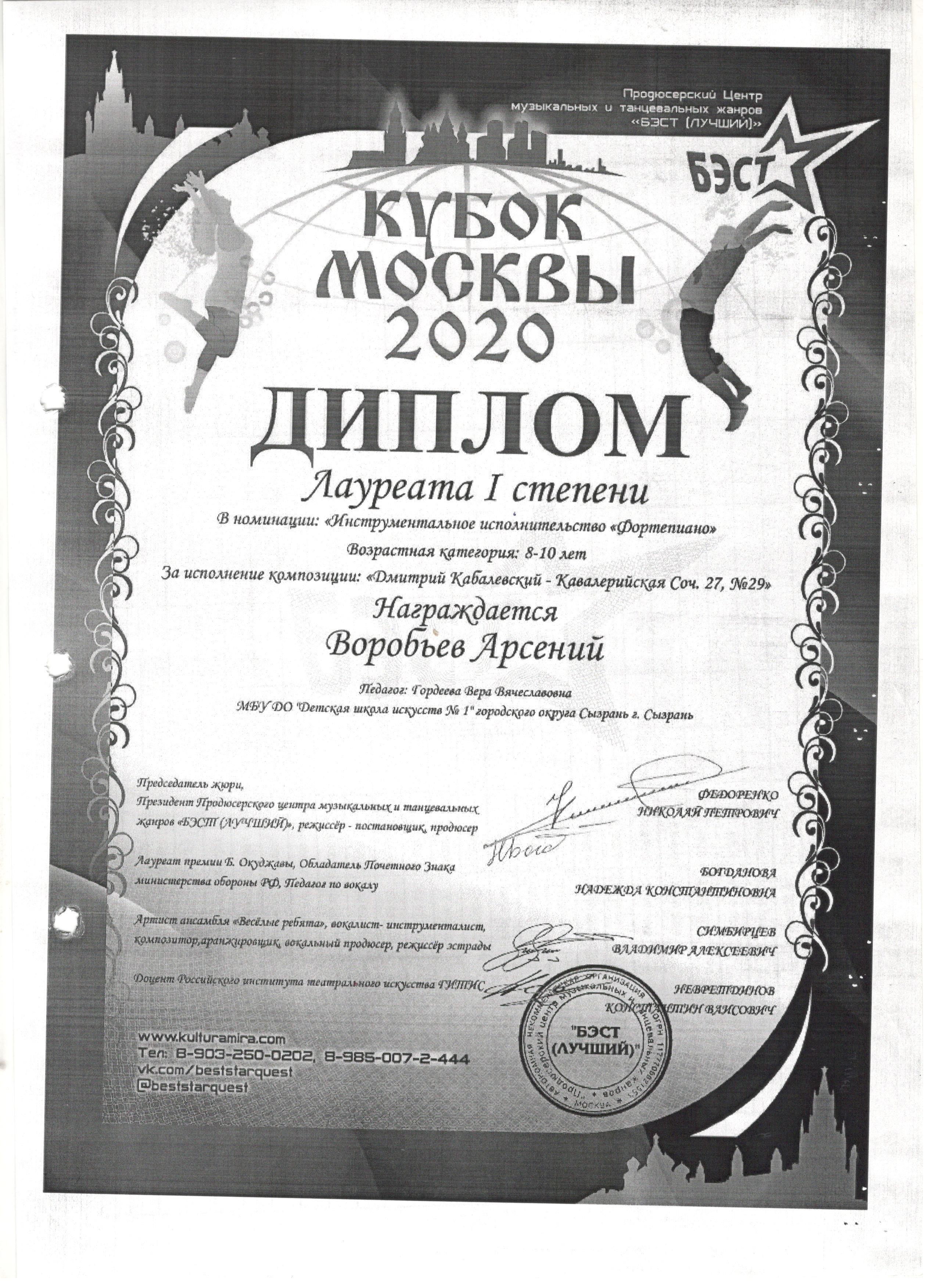 диплом гордеева в.в.